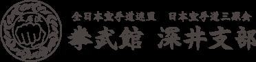 日本空手道三原会[拳武館]深井支部は堺市深井の空手道場