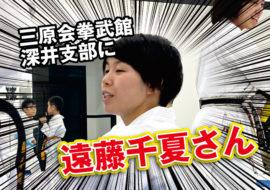 遠藤千夏さんサムネ