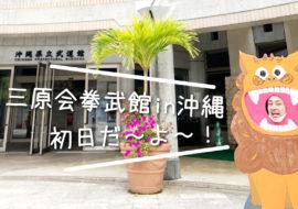 沖縄遠征初日サムネイル