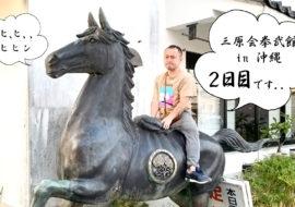 沖縄遠征2日目サムネイル